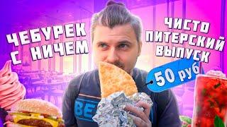 Чебурек С НИЧЕМ за 50 рублей / Очень вкусная корюшка / Как работают \