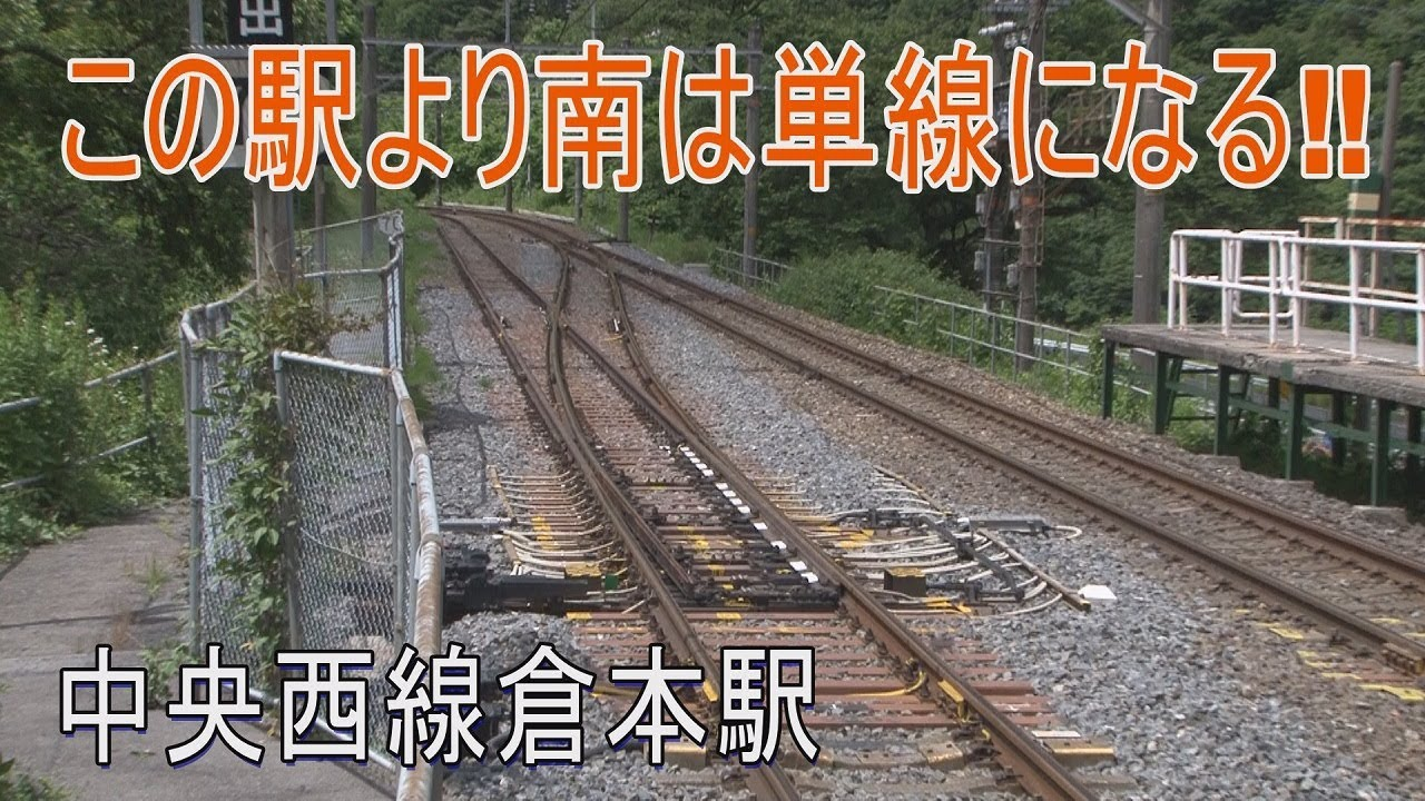 「中央西線 単線」の画像検索結果