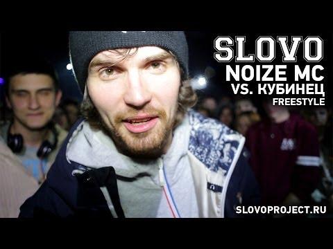 SLOVO - сезон 3, фристайл баттл NOIZE MC Vs. Кубинец