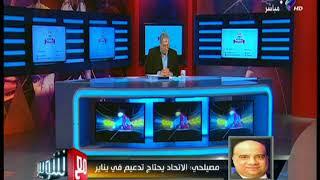 رئيس الاتحاد السكندري: ماكيدا مرشح بقوة لخلافة كافالي (فيديو)