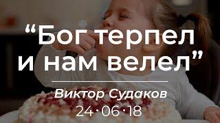 Виктор Судаков - Бог терпел и нам велел