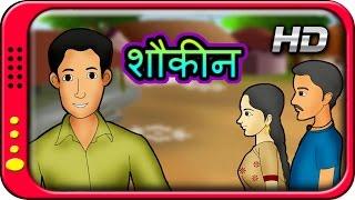Shaukeen - Hindi Story for Children | Panchatantra Kahaniya | Moral Short Stories for Kids