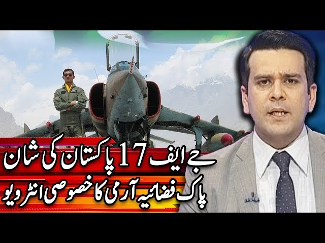 Center Stage With Rehman Azhar | Pakistan Air Force Special | 23 March 2019 | Express News