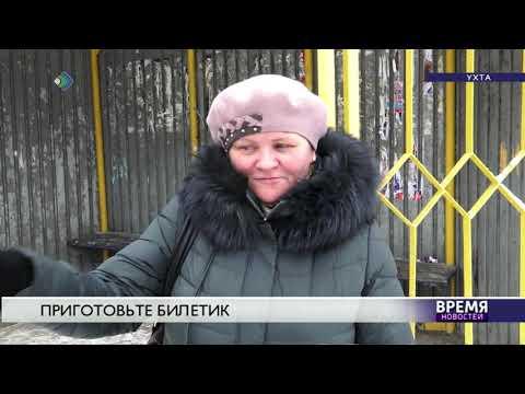 Время новостей. Ухта. 12.11.19