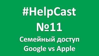 #HelpCast выпуск 11. Проблемы с прикрепленными файлами Gmail, семейный доступ у Google vs Apple