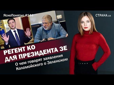 Регент Ко. О чем говорят заявления Коломойского о Зеленском   ЯсноПонятно #144 by Олеся Медведева thumbnail