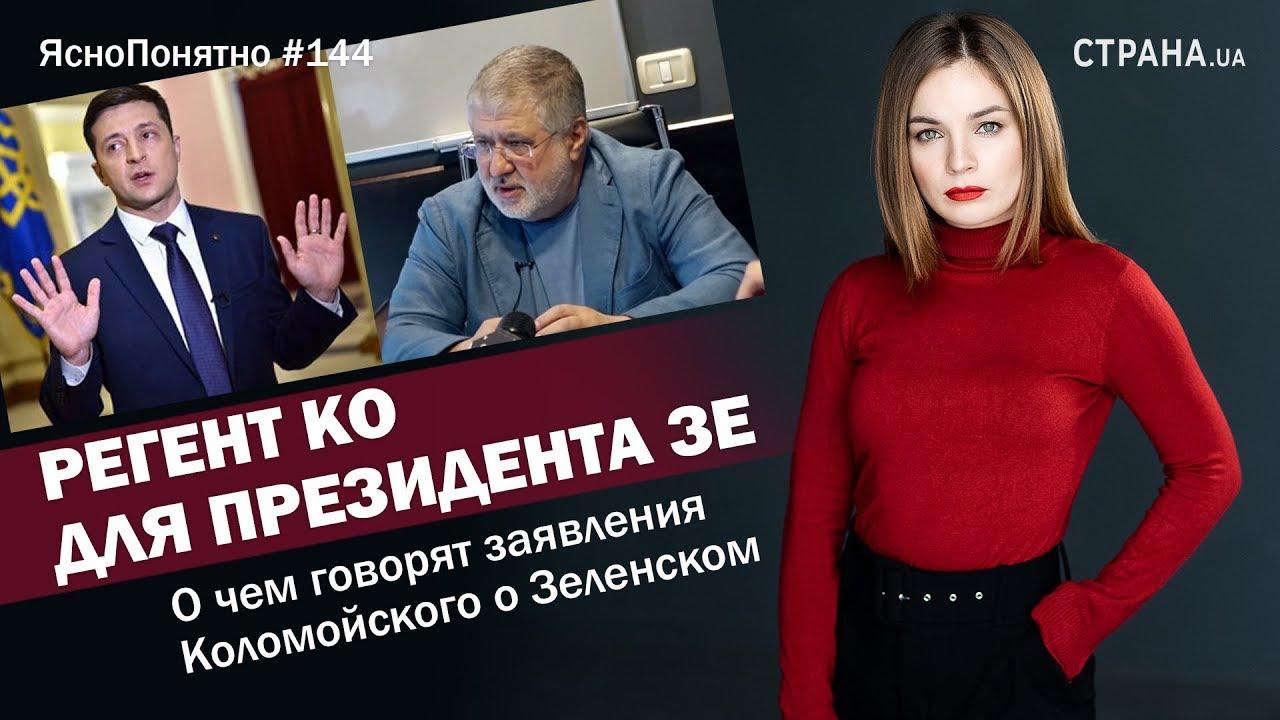 Регент Ко. О чем говорят заявления Коломойского о Зеленском | ЯсноПонятно #144 by Олеся Медведева