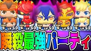 【妖怪ウォッチぷにぷに】敵瞬殺!真魔カイラと同じスキルMAXパーティでやってみた! Yo-kai Watch