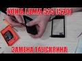 Nokia Lumia 525 520 ЗАМЕНА ТАЧСКРИНА сенсорного стекла mp3