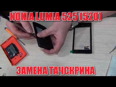 Nokia Lumia 820 замнеа тачскрина - YouTube