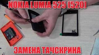 nokia Lumia 520 замена тачскрина