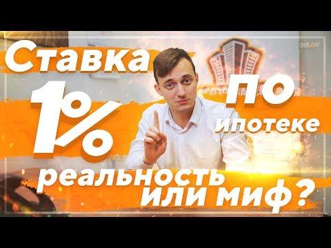 Ставка по ипотеке 1% | Ипотека как в Европе