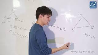7 класс, 33 урок, Теорема о соотношениях между сторонами и углами треугольника