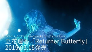 立花理香 - Returner Butterfly