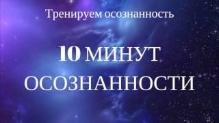 Медитация  10 минут осознанности
