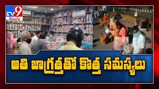 కరోనా మందుల కోసం హైరానా - TV9