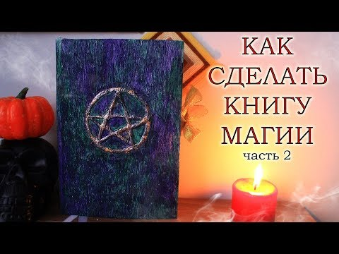 КАК СДЕЛАТЬ КНИГУ МАГИИ ЧАСТЬ2 ◊ DIY BOOK OF SHADOW