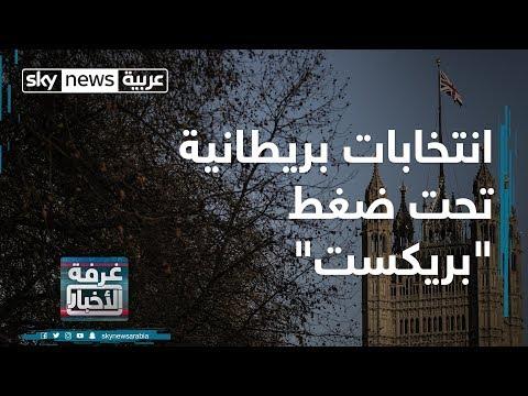 انتخابات بريطانية استثنائية.. تحت ضغط -بريكست-  - نشر قبل 11 ساعة