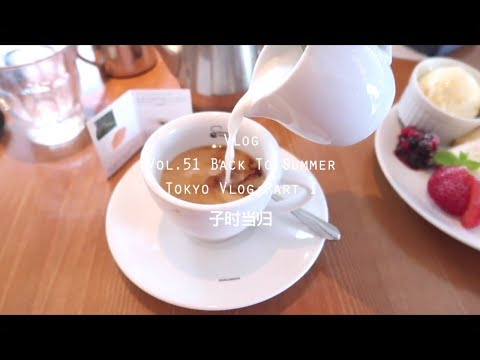 [SUB]当归Vlog.51|Back To Summer: Tokyo Vlog·I|A Trip Without Plans|Ghibli Museum | Too Much Coffee