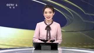 在京剧组复工防控指引发布 多家视频、音频网站被约谈【中国电影报道 | 20200414】