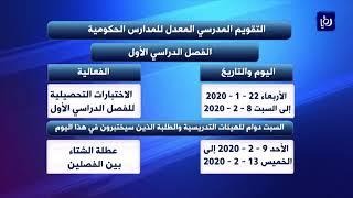وزارة التربية تعدل التقويم المدرسي للمدارس الحكومية (8/10/2019)