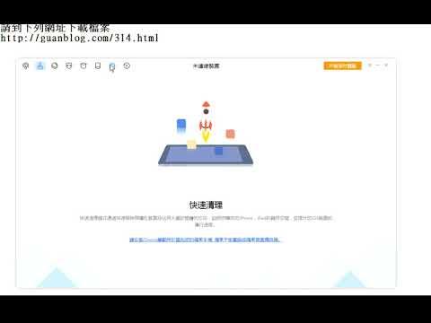 PhoneClean v4 免安裝繁體中文版