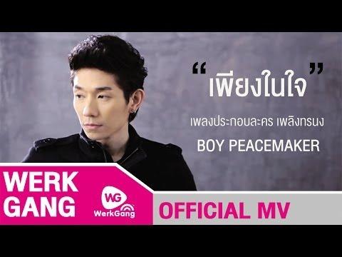 เพียงในใจ Boy PeaceMaker Ost.เพลิงทรนง [Official MV]