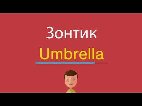 Как будет зонтик по английски