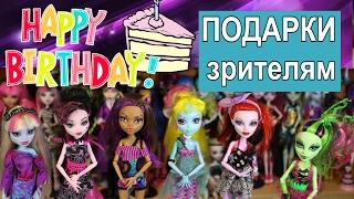 День Рождения канала Gaya Roz Подарки зрителям - куклы Монстер хай Игра со зрителями