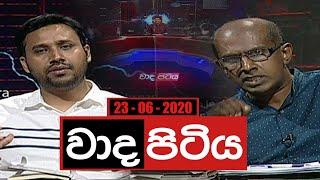 Wada Pitiya | 23rd June 2020 Thumbnail