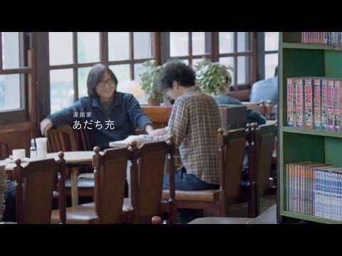 あだち充、作者本人が出演していた! 日高のり子出演の「MIX」CM種明かし映像公開