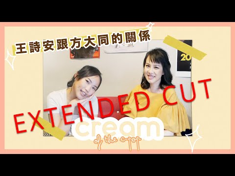 【EXTENDED CUT】Cream of the C-pop with Dena Chang #1-Interview with Diana Wang 王詩安