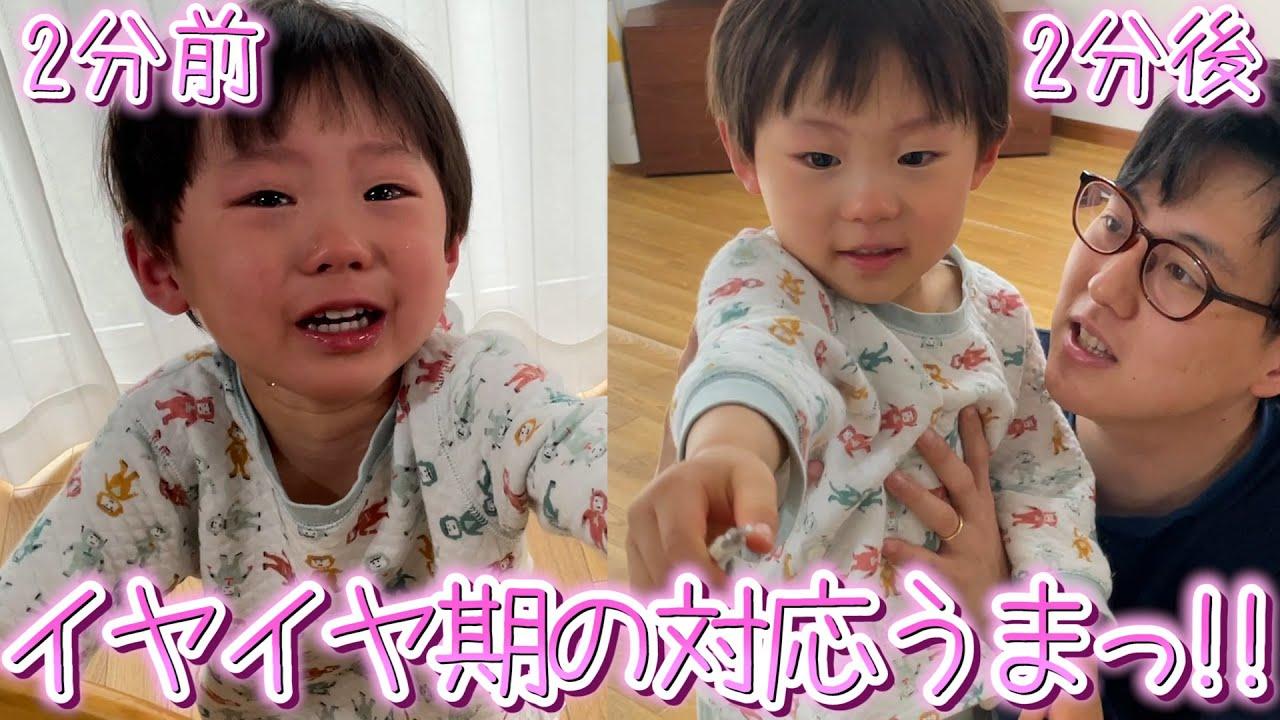 【イヤイヤ期】息子が癇癪を起こした時のパパの対応がスムーズすぎる!!