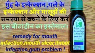 betadine gargle|review|मुँह के इन्फेक्शन,गले के इन्फेक्शन्स से बचने के लिए करें बीटाडीन का इस्तेमाल।