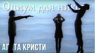 Агата Кристи — Опиум для никого (Официальный клип / 1995)