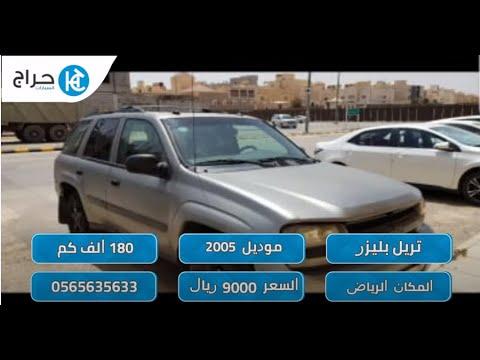 سيارات للبيع الرياض مستعمل اسعار تبدأ من 5000 ريال Youtube