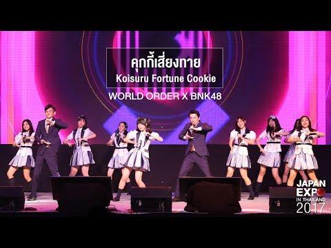 BNK48 x WORLD ORDER : คุกกี้เสี่ยงทาย (Koisuru Fortune Cookie) | JAPAN EXPO IN THAILAND 2017