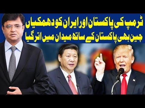 Dunya Kamran Khan Ke Sath - 9 January 2018 - Dunya News