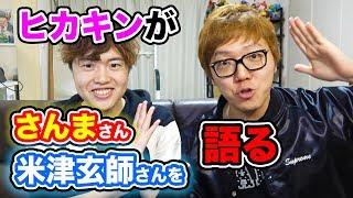 ヒカキン https://www.youtube.com/user/HikakinTV ○チャンネル登録はこ...