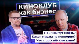 Бизнес в кино. Андрей Алексеев о деньгах, BadComedian и цензуре в фильмах.