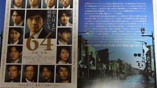 64 ロクヨン 前編 後編 A 2016 映画チラシ 2016年5月7日公開 シェアOK ...