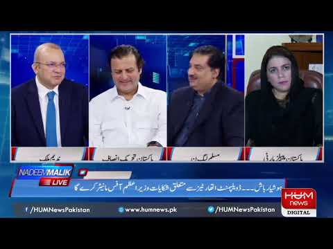 Live: Program Nadeem Malik Live, 03 September 2019 | HUM News