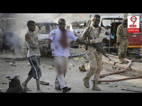 सोमालिया की राजधानी मोगादिशू में धमाका, 40 की जान गई...| Somalia capital Mogadishu