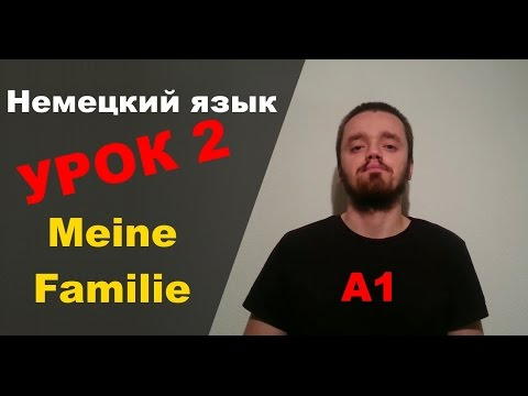 Урок немецкого языка 2 (А1): Meine Familie / Моя семья
