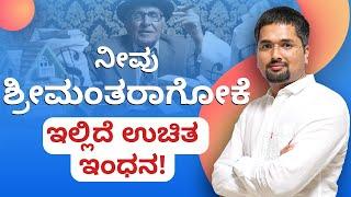 How To Make Money In Kannada - ನೀವು ಶ್ರೀಮಂತರಾಗೋಕೆ ಇಲ್ಲಿದೆ ಉಚಿತ ಇಂಧನ | CS Sudheer