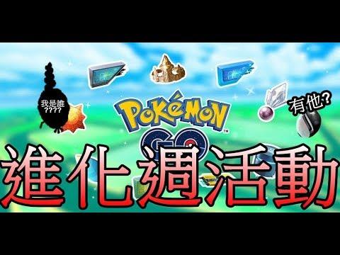 進化週來臨 釋出色違? 進化道具這樣拿? 新頭目列表pokemon go第五代寶可夢 菲菲實況 - YouTube