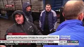 Дальнобойщики РФ провели акции протеста(, 2015-11-11T23:27:24.000Z)