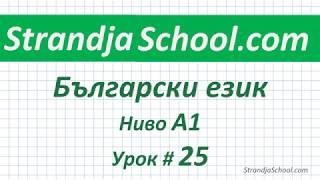 Болгарский язык  Урок 25