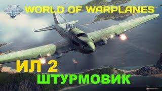 WORLD of WARPLANES - ИЛ 2 Штурмовик
