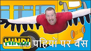 Wheels On The Bus Go   Learn Free Speaking with Steve and Ma...